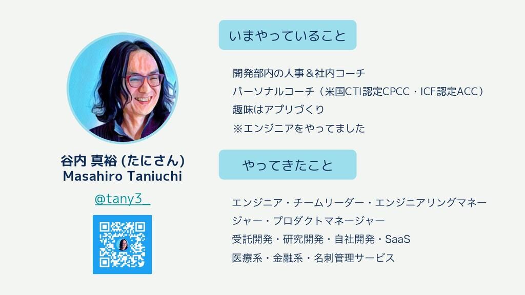 @tany3_ 谷内 真裕 (たにさん) Masahiro Taniuchi いまやっているこ...