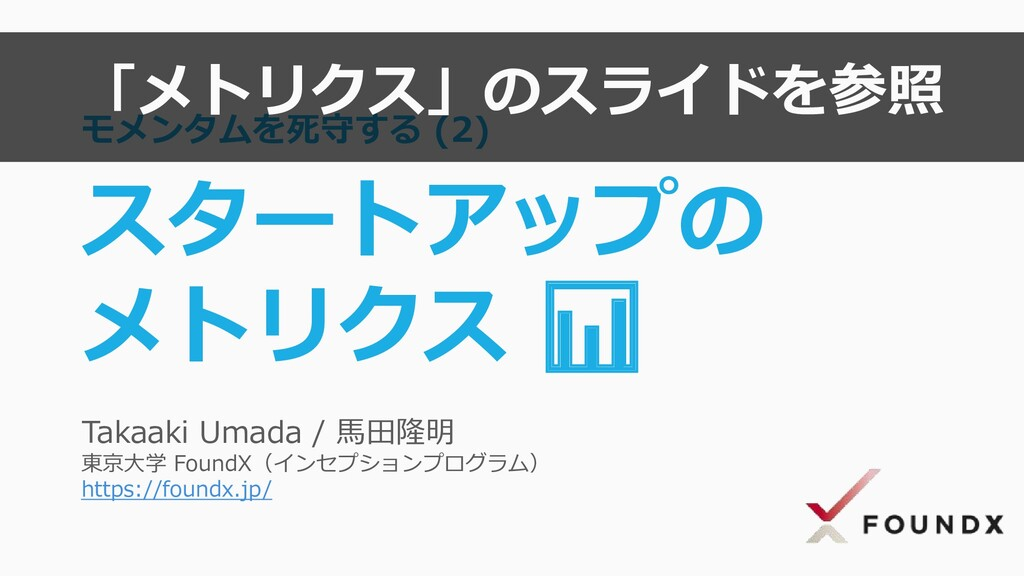 Takaaki Umada / 馬田隆明 東京大学 FoundX(インセプションプログラム) ...