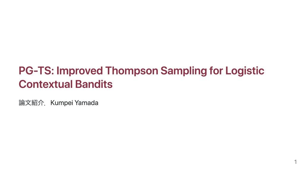 PG-TS: Improved Thompson Sampling for Logistic ...