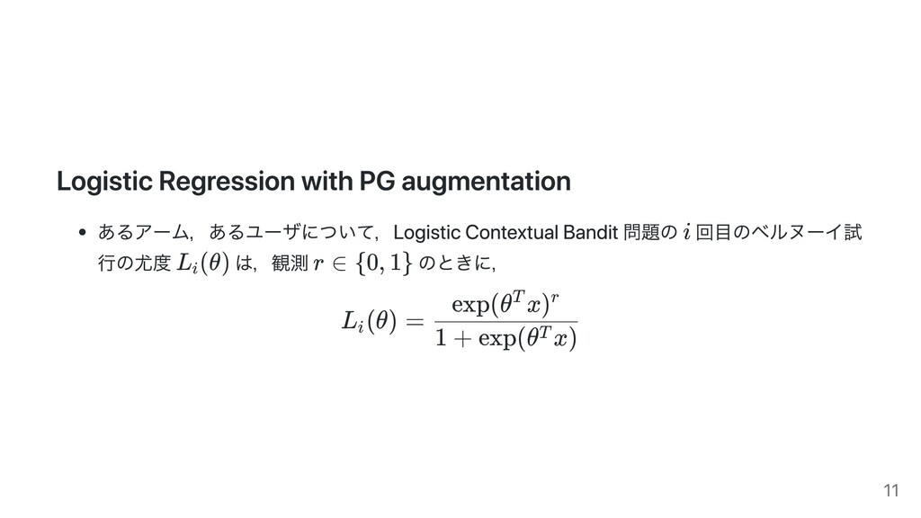 Logistic Regression with PG augmentation あるアーム,...