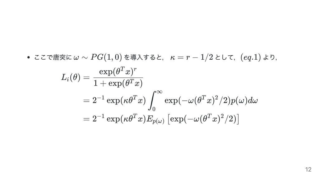 ここで唐突に を導⼊すると, として, より, L (θ) i = 1 + exp(θ x) ...