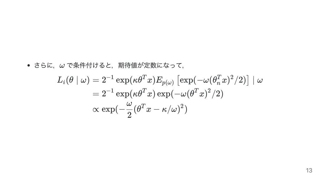 さらに, で条件付けると,期待値が定数になって, L (θ ∣ ω) i = 2 exp(κθ...