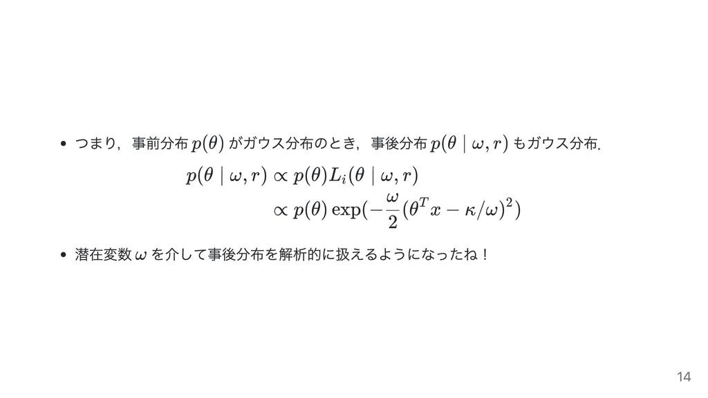 つまり,事前分布 がガウス分布のとき,事後分布 もガウス分布. p(θ ∣ ω, r) ∝ p...