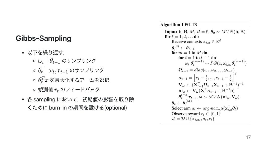 Gibbs-Sampling 以下を繰り返す. のサンプリング のサンプリング を最⼤化するア...