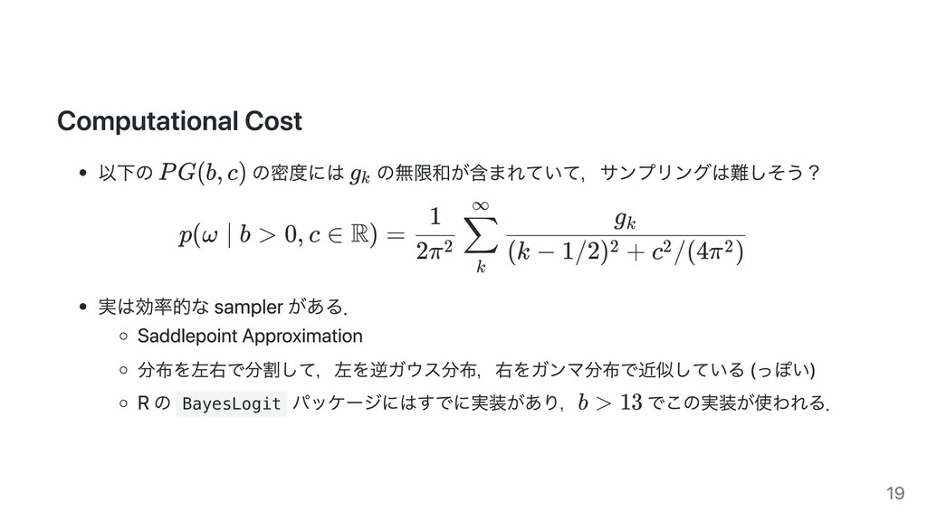 Computational Cost 以下の の密度には の無限和が含まれていて,サンプリング...
