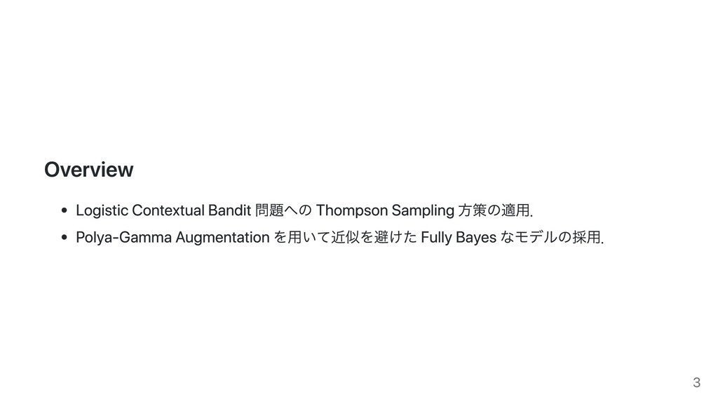 Overview Logistic Contextual Bandit 問題への Thomps...