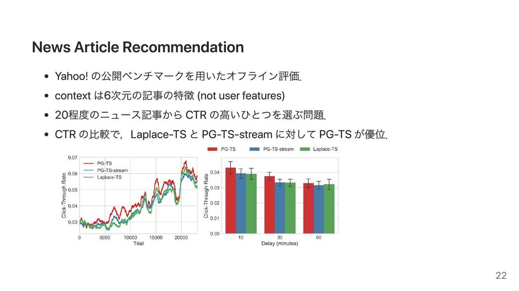 News Article Recommendation Yahoo! の公開ベンチマークを⽤い...