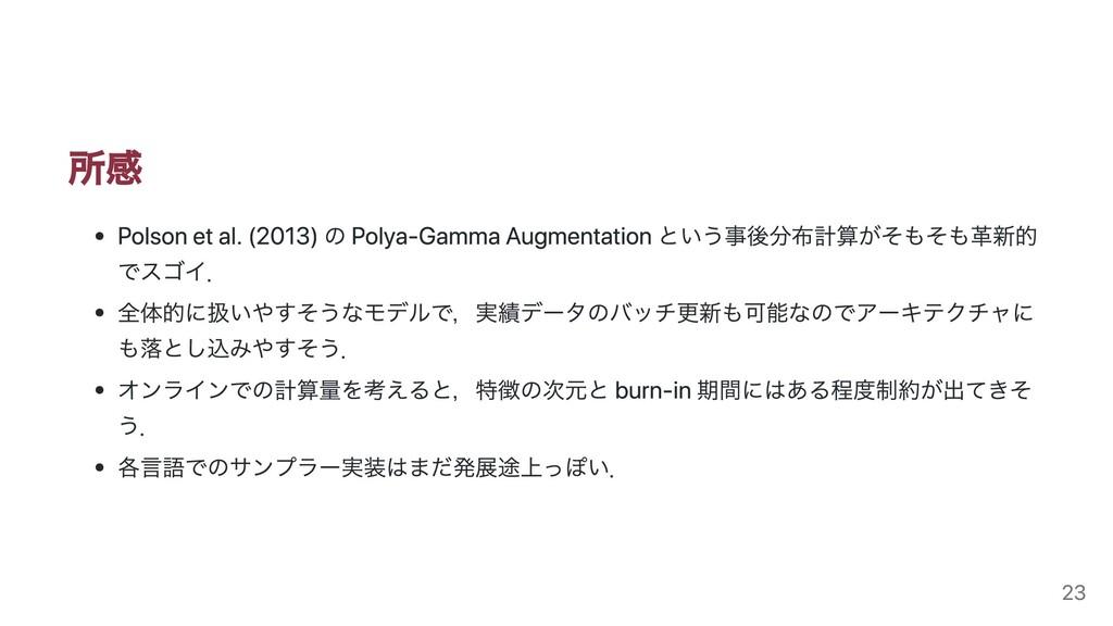 所感 Polson et al. (2013) の Polya-Gamma Augmentat...