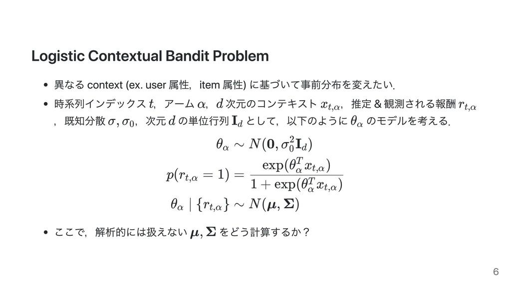 Logistic Contextual Bandit Problem 異なる context ...
