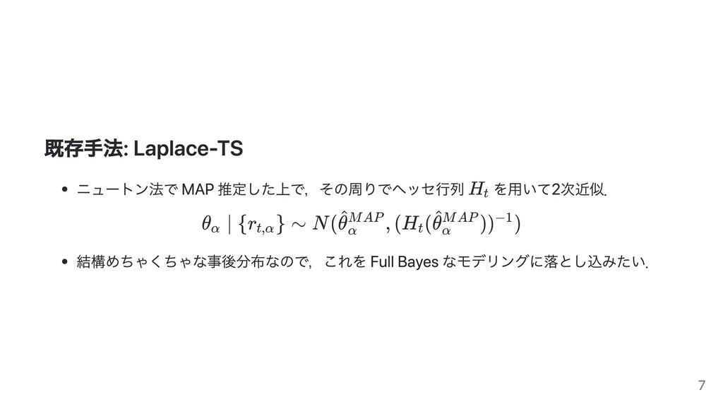 既存⼿法: Laplace-TS ニュートン法で MAP 推定した上で,その周りでヘッセ⾏列 ...