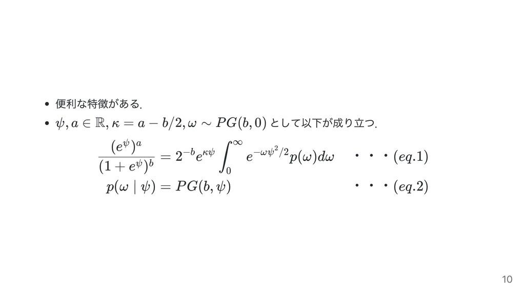 便利な特徴がある. として以下が成り⽴つ. (1 + e ) ψ b (e ) ψ a p(ω...