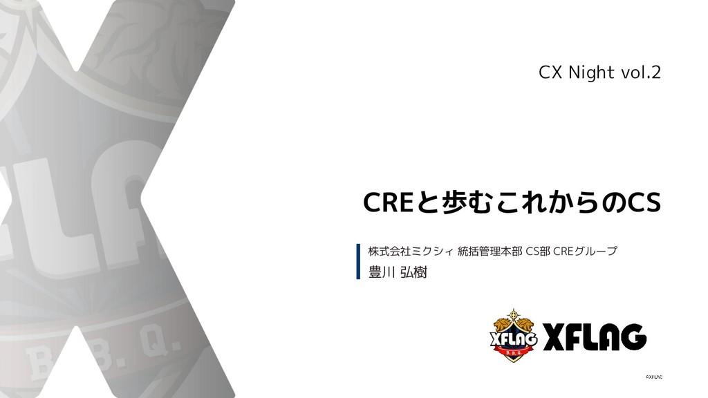 CREと歩むこれからのCS 豊川 弘樹 CX Night vol.2 株式会社ミクシィ 統括管...