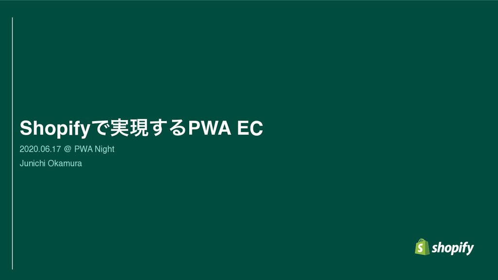 ShopifyͰ࣮ݱ͢ΔPWA EC 2020.06.17 @ PWA Night Junic...