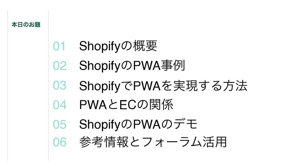ShopifyͷPWAྫ 01 ຊͷ͓ 02 Shopifyͷ֓ཁ 03 Shopify...