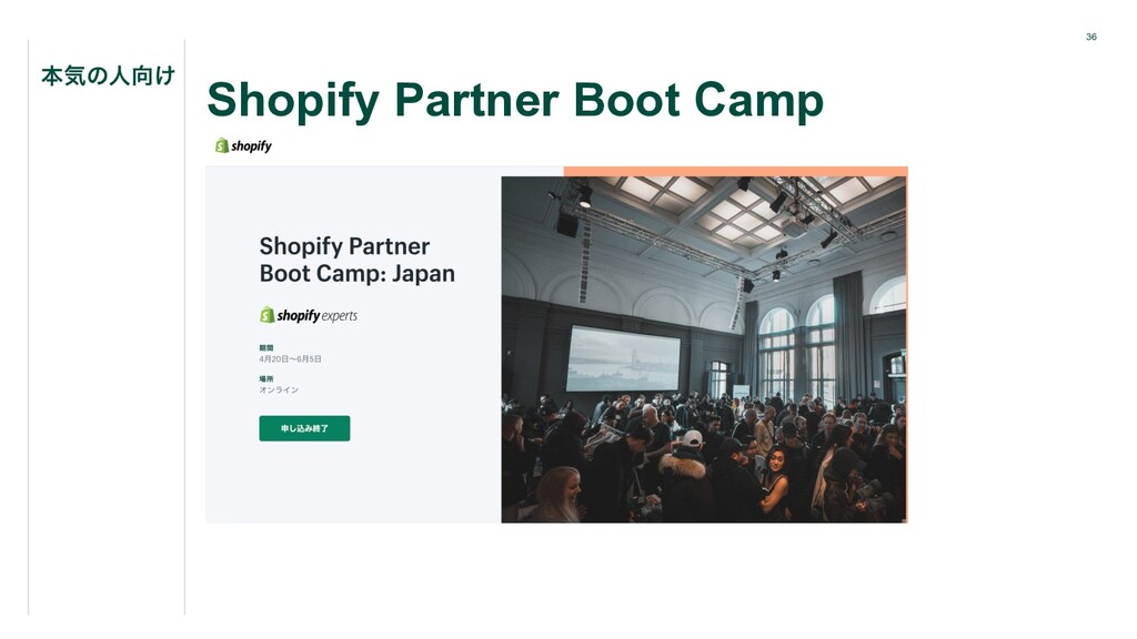 36 Shopify Partner Boot Camp ຊؾͷਓ޲͚