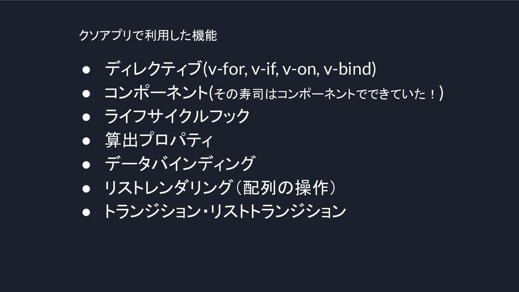 クソアプリで利用した機能 ● ディレクティブ(v-for, v-if, v-on, v-bin...