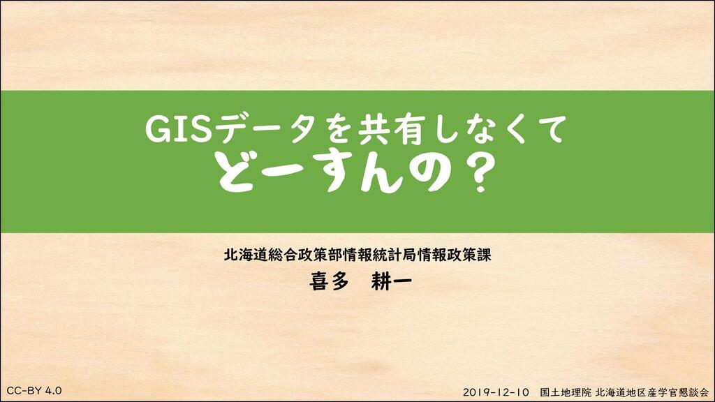 CC-BY 4.0 2019-12-10 国土地理院 北海道地区産学官懇談会 GISデータを共...
