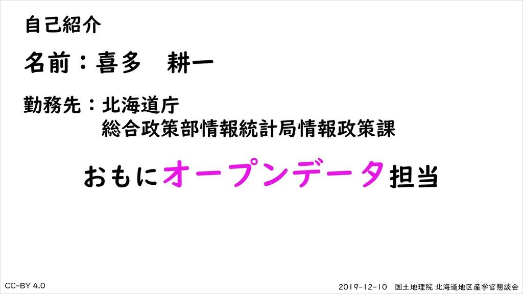 CC-BY 4.0 2019-12-10 国土地理院 北海道地区産学官懇談会 自己紹介 名前:...