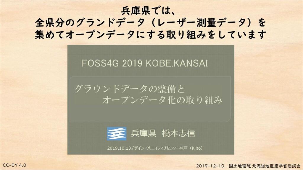 CC-BY 4.0 2019-12-10 国土地理院 北海道地区産学官懇談会 兵庫県では、 全...