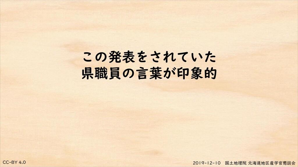 CC-BY 4.0 2019-12-10 国土地理院 北海道地区産学官懇談会 この発表をされて...