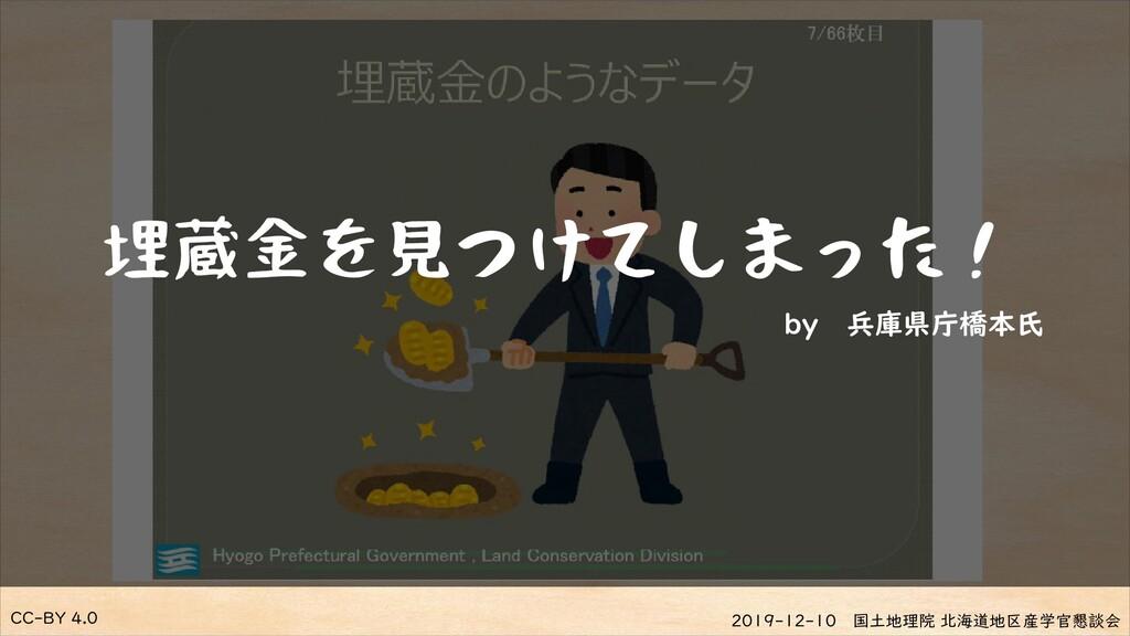 CC-BY 4.0 2019-12-10 国土地理院 北海道地区産学官懇談会 埋蔵金を見つけて...