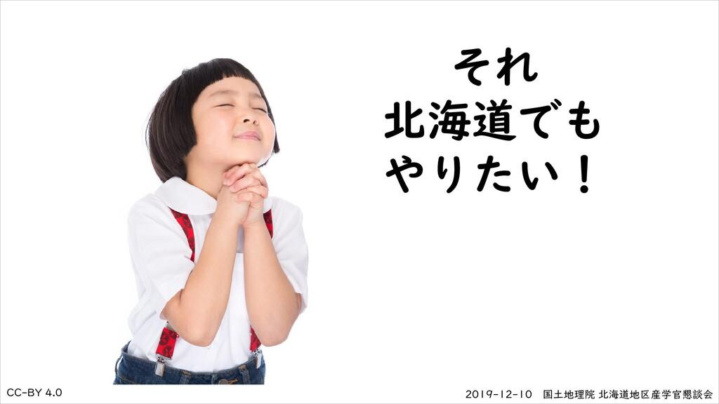 CC-BY 4.0 2019-12-10 国土地理院 北海道地区産学官懇談会 それ 北海道でも...