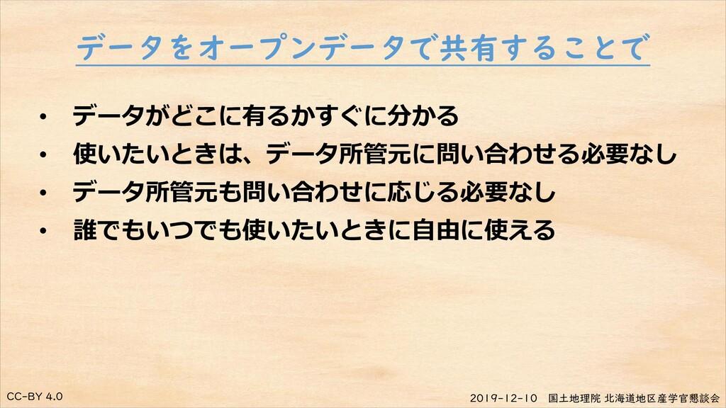 CC-BY 4.0 2019-12-10 国土地理院 北海道地区産学官懇談会 データをオープン...