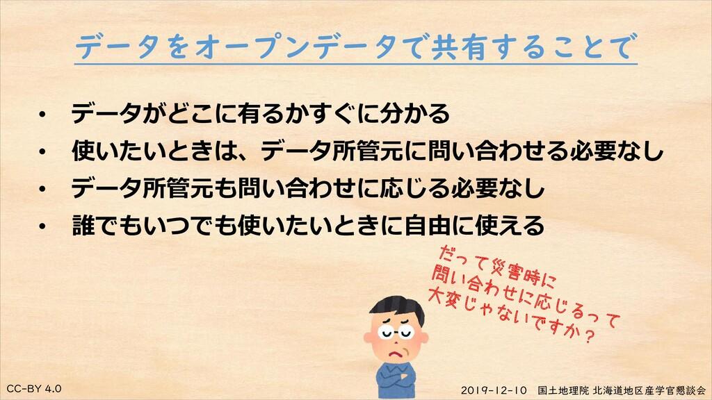 CC-BY 4.0 2019-12-10 国土地理院 北海道地区産学官懇談会 • データがどこ...
