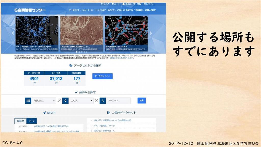 CC-BY 4.0 2019-12-10 国土地理院 北海道地区産学官懇談会 公開する場所も ...