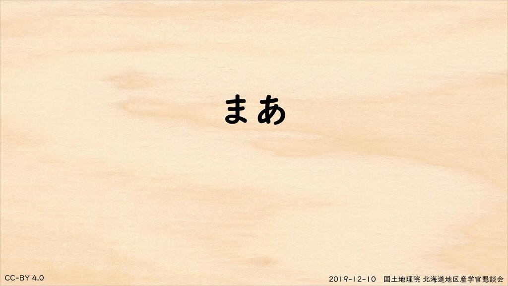 CC-BY 4.0 2019-12-10 国土地理院 北海道地区産学官懇談会 まあ