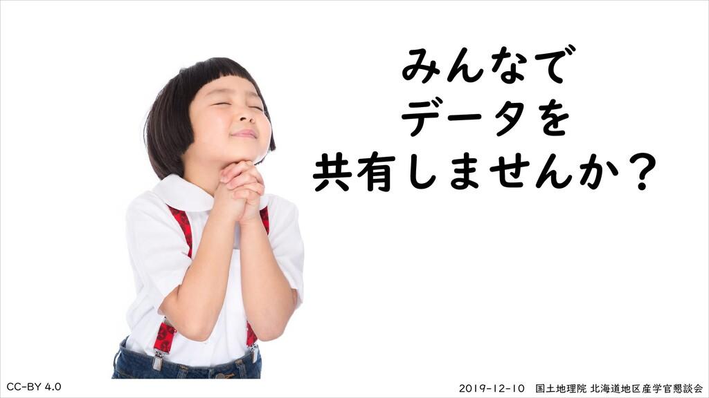 CC-BY 4.0 2019-12-10 国土地理院 北海道地区産学官懇談会 みんなで データ...
