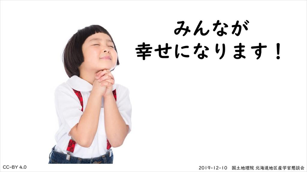 CC-BY 4.0 2019-12-10 国土地理院 北海道地区産学官懇談会 みんなが 幸せに...