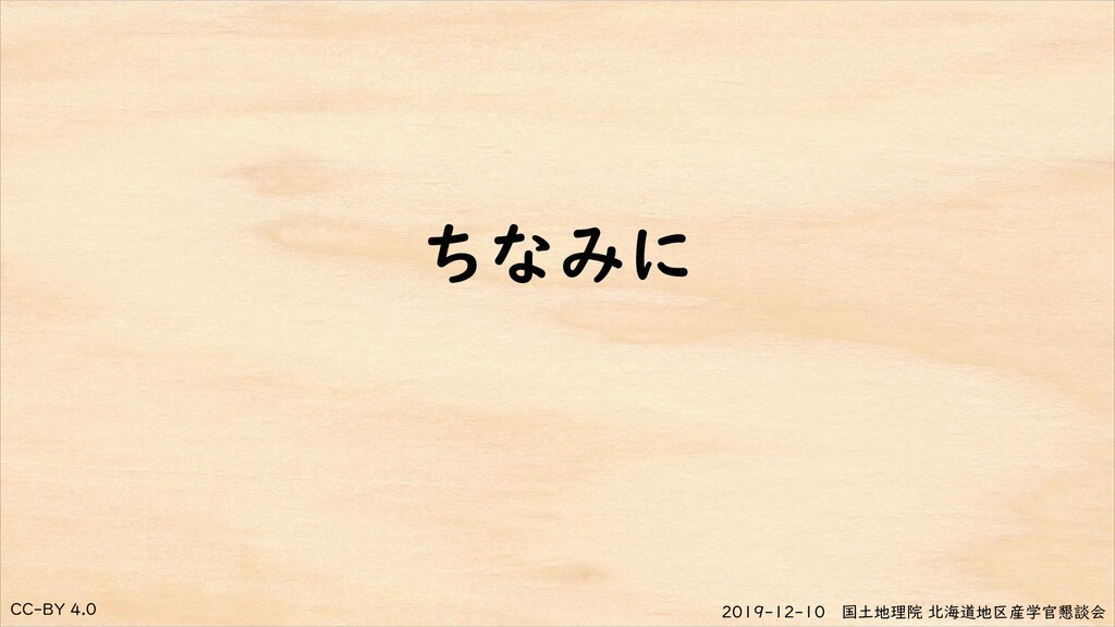 CC-BY 4.0 2019-12-10 国土地理院 北海道地区産学官懇談会 ちなみに