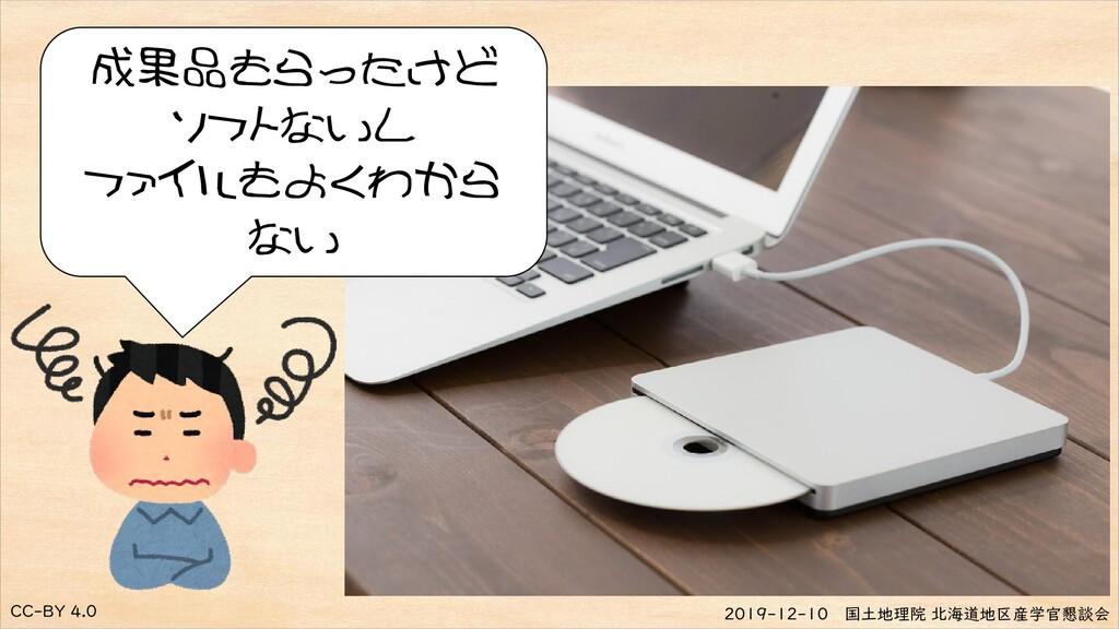 CC-BY 4.0 2019-12-10 国土地理院 北海道地区産学官懇談会 成果品もらったけ...