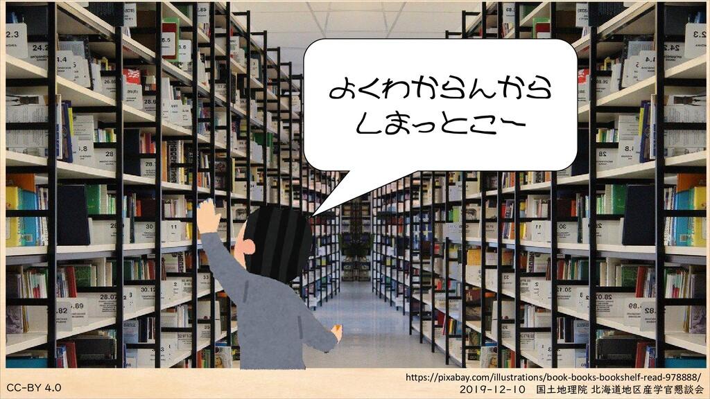 CC-BY 4.0 2019-12-10 国土地理院 北海道地区産学官懇談会 よくわからんから...