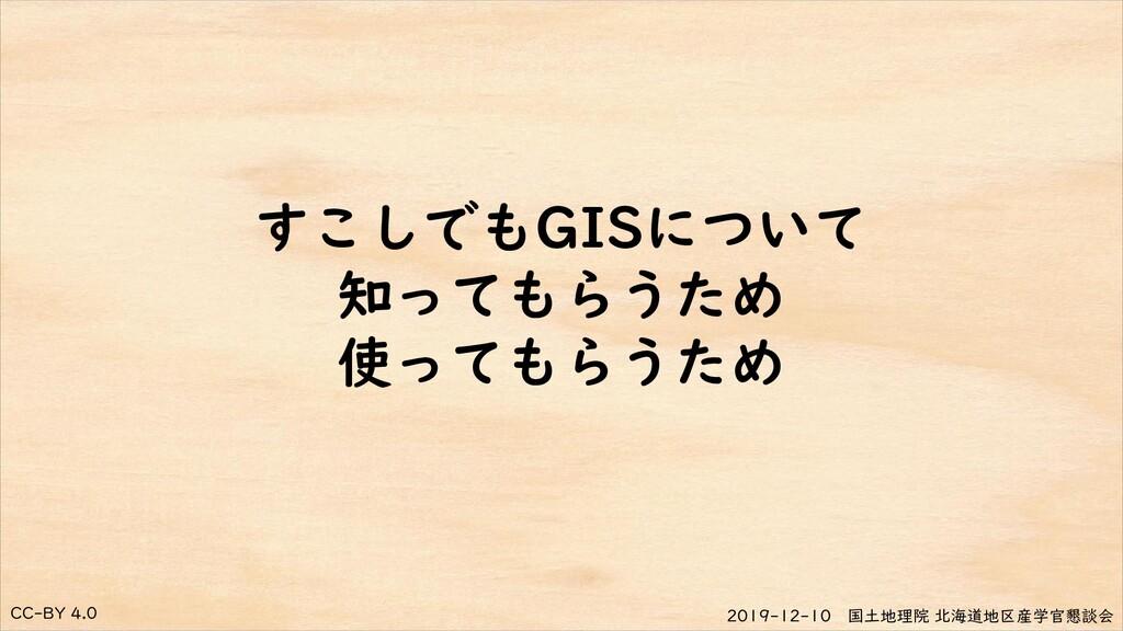 CC-BY 4.0 2019-12-10 国土地理院 北海道地区産学官懇談会 すこしでもGIS...