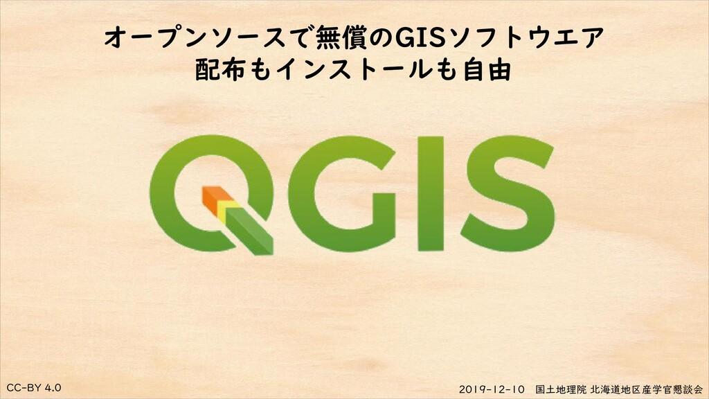 CC-BY 4.0 2019-12-10 国土地理院 北海道地区産学官懇談会 オープンソースで...