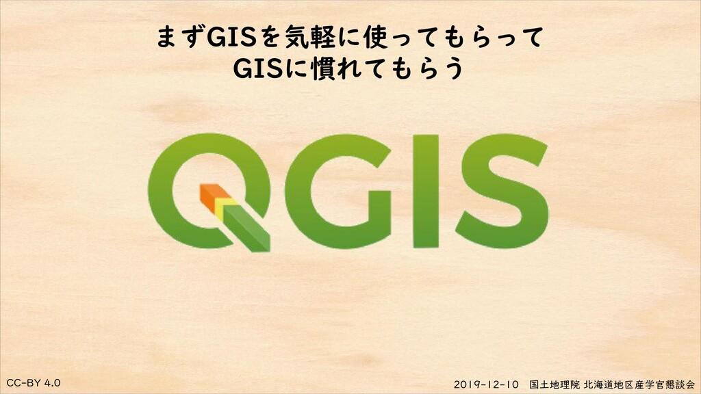 CC-BY 4.0 2019-12-10 国土地理院 北海道地区産学官懇談会 まずGISを気軽...