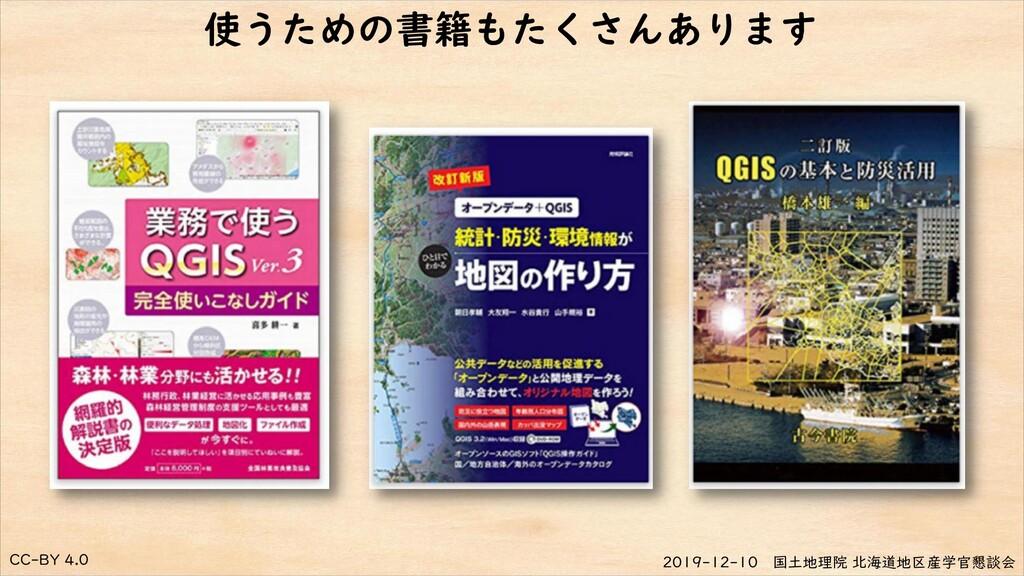 CC-BY 4.0 2019-12-10 国土地理院 北海道地区産学官懇談会 使うための書籍も...