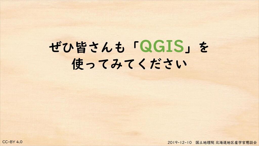 CC-BY 4.0 2019-12-10 国土地理院 北海道地区産学官懇談会 ぜひ皆さんも「Q...