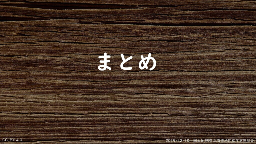 CC-BY 4.0 2019-12-10 国土地理院 北海道地区産学官懇談会 まとめ
