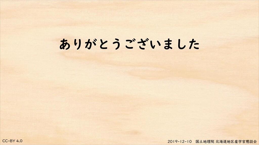 CC-BY 4.0 2019-12-10 国土地理院 北海道地区産学官懇談会 ありがとうござい...