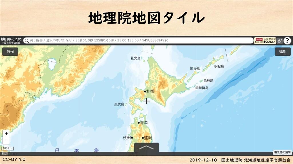 CC-BY 4.0 2019-12-10 国土地理院 北海道地区産学官懇談会 地理院地図タイル