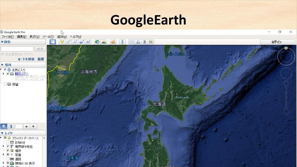 CC-BY 4.0 2019-12-10 国土地理院 北海道地区産学官懇談会 GoogleEa...