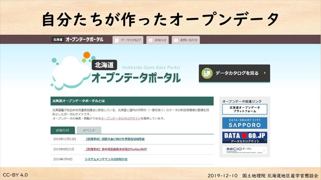 CC-BY 4.0 2019-12-10 国土地理院 北海道地区産学官懇談会 自分たちが作った...