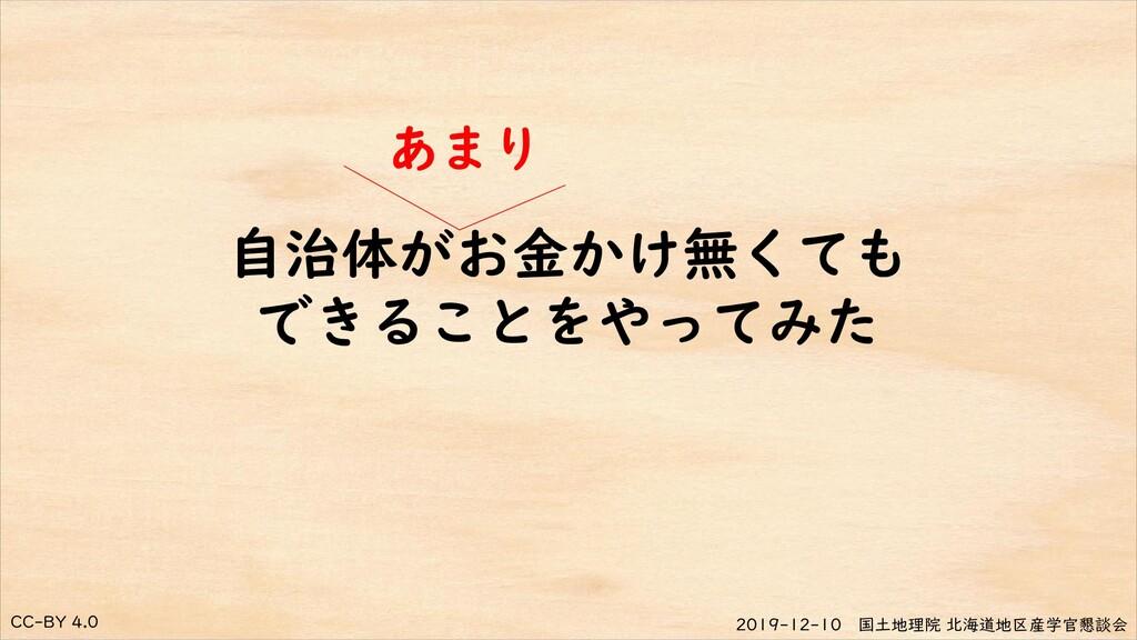 CC-BY 4.0 2019-12-10 国土地理院 北海道地区産学官懇談会 自治体がお金かけ...