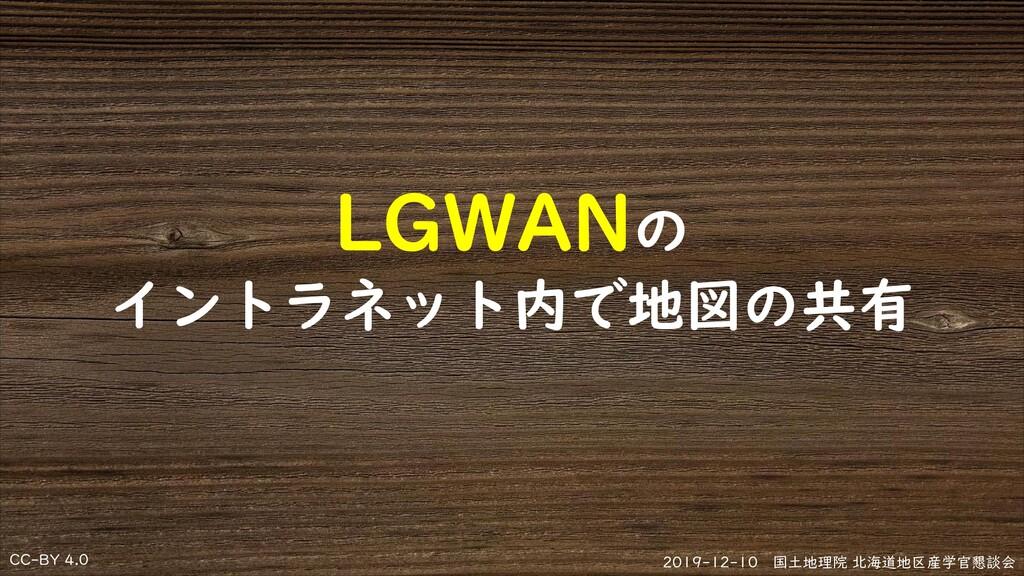CC-BY 4.0 2019-12-10 国土地理院 北海道地区産学官懇談会 LGWANの イ...