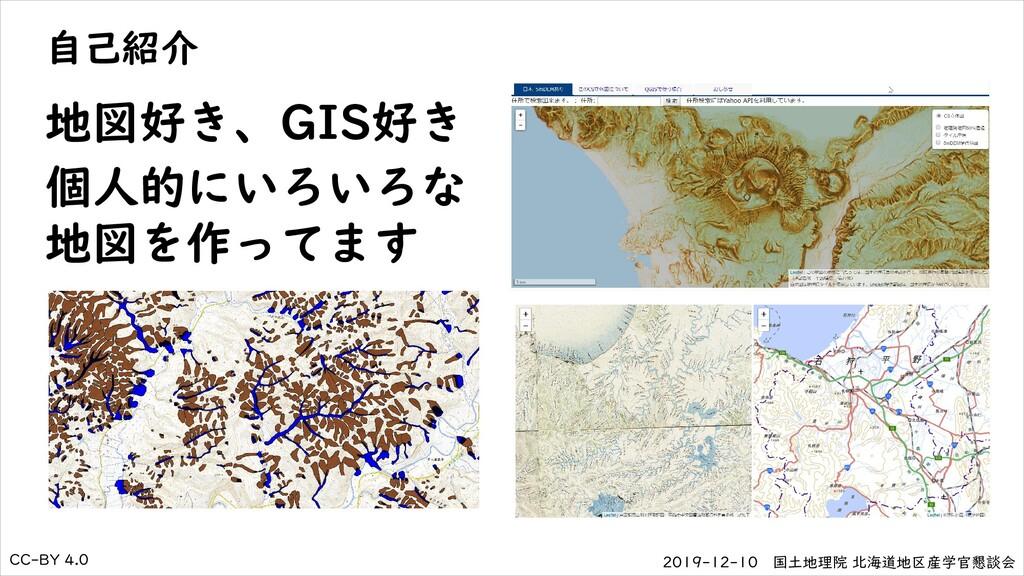 CC-BY 4.0 2019-12-10 国土地理院 北海道地区産学官懇談会 自己紹介 地図好...