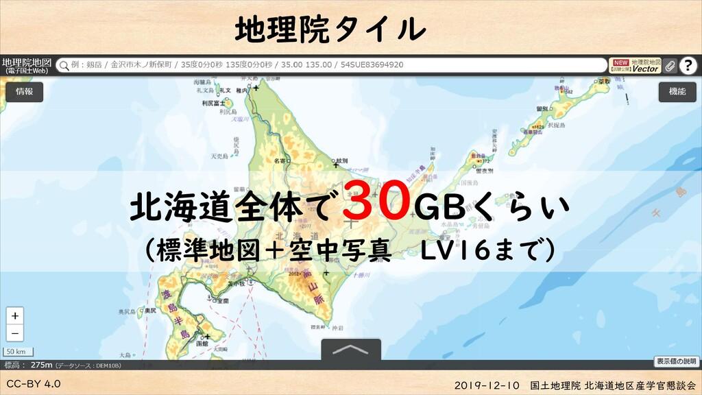 CC-BY 4.0 2019-12-10 国土地理院 北海道地区産学官懇談会 北海道全体で30...