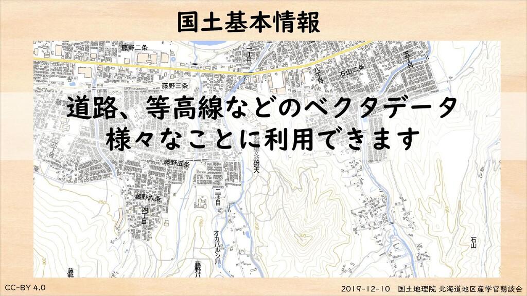 CC-BY 4.0 2019-12-10 国土地理院 北海道地区産学官懇談会 国土基本情報 道...